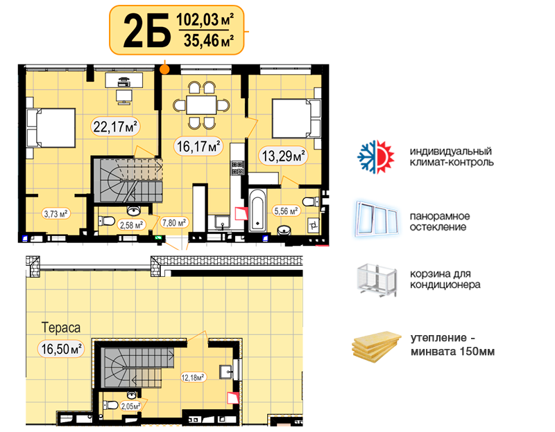 2-х рівнева квартира с терасою 102м²