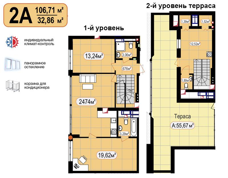 2-х рівнева квартира з терасою 106,71м²