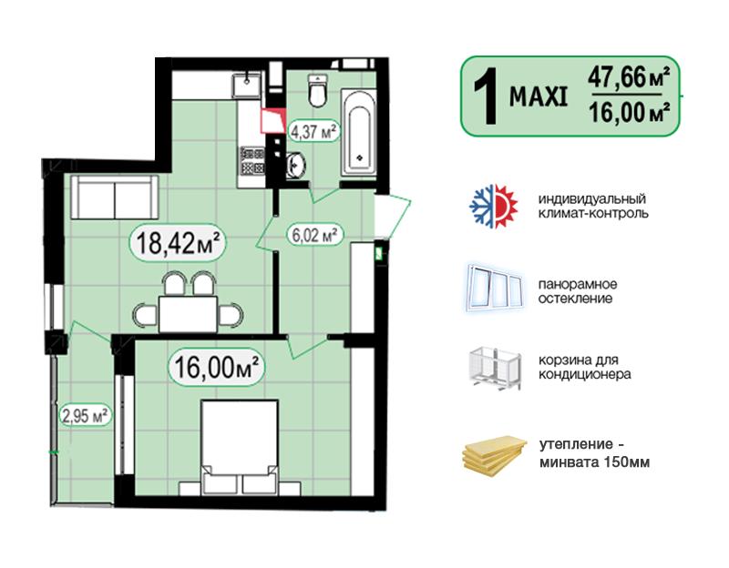 1-КІМ КВАРТИРА (1maxi) - 47,66м²