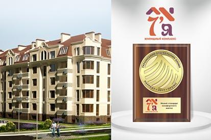 """ЖК """"7Я"""" получила премию в номинации """"Новый стандарт комфортного жилья"""""""