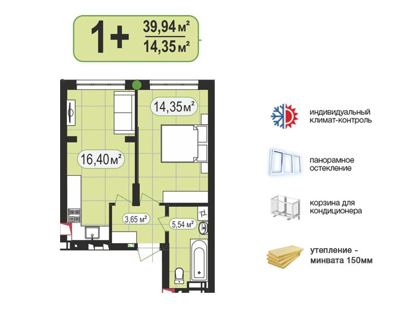 1-КІМ КВАРТИРА (1+) 39,94м²