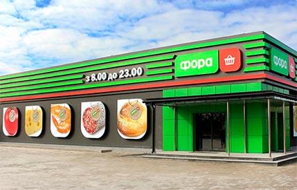 """В п.Счастливое открылся крупнейший в Киевской области супермаркет """"Фора"""""""