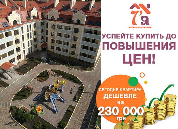 """Сегодня квартира в ЖК """"7Я"""" дешевле на 230 000 грн."""