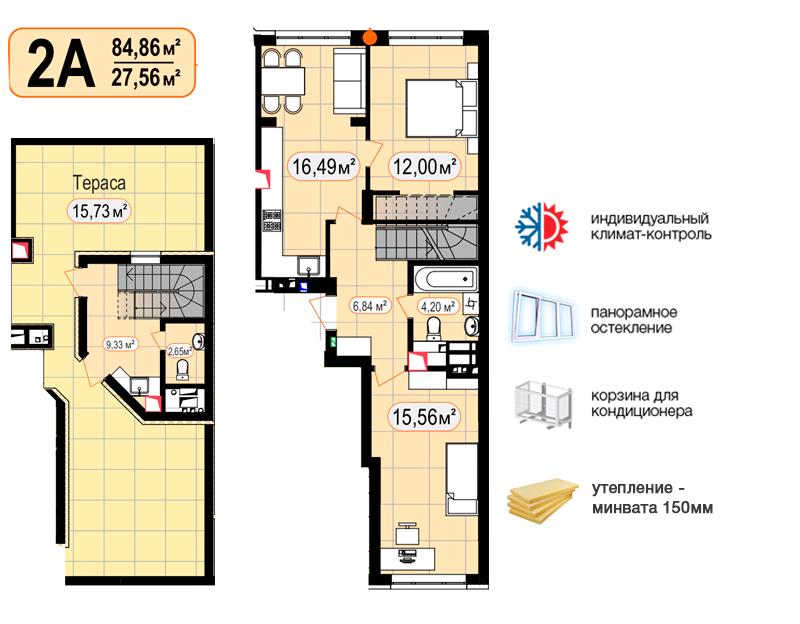 2-х рівнева квартира з терасою 84,86м²