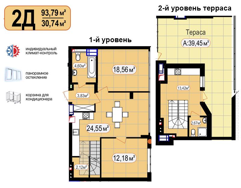 2-х рівнева квартира з терасою 93.79м²