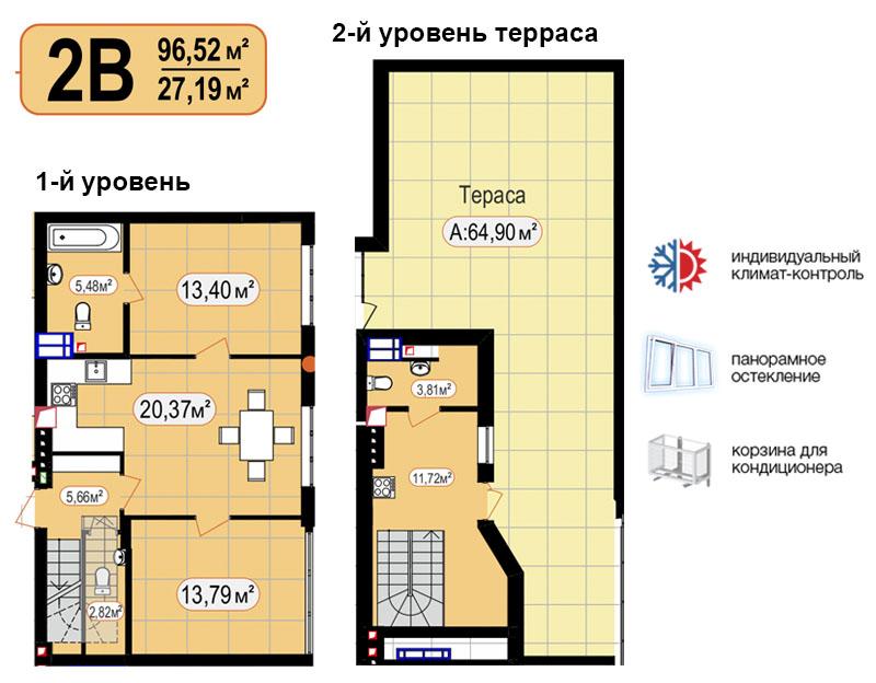 2-х рівнева квартира з терасою 96,52м²