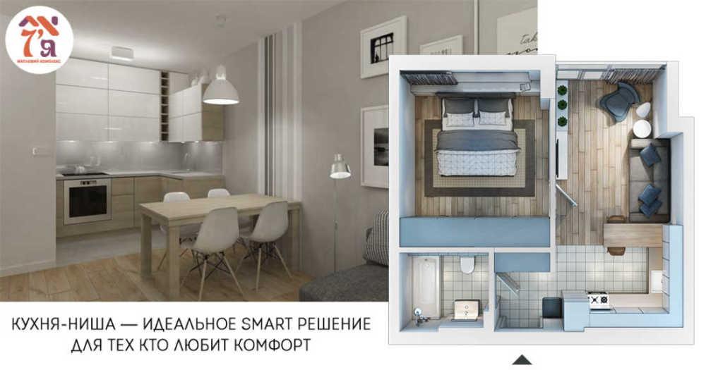Кухня-ниша в квартирах ЖК 7Я