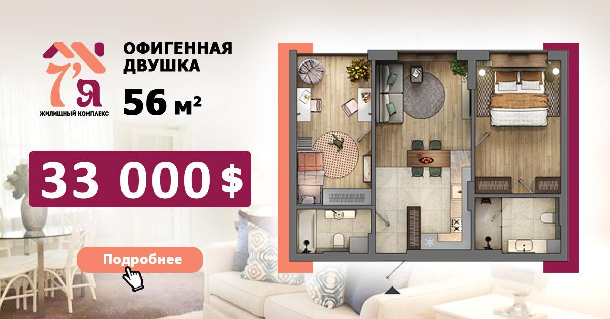 2-кім квартира 56 м2 - всього від 33 000 $