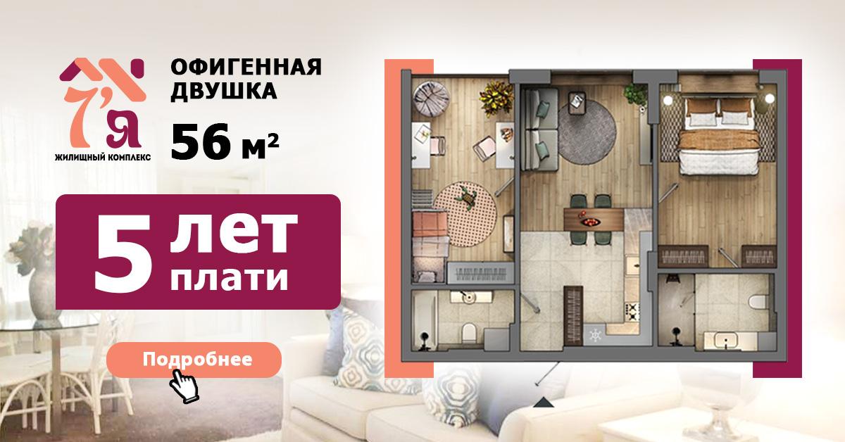 2-кім квартира 56 м2 - плати 5 років