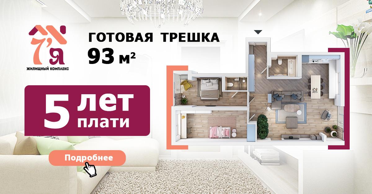 Готова 3-кім квартира 93 м2 - плати 5 років