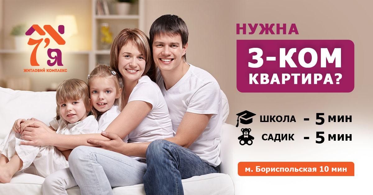 3-ком квартира в 10 мин от метро Бориспольская