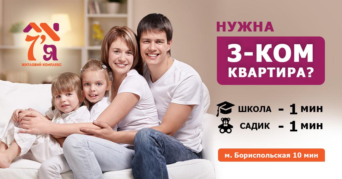 3-кім квартира в 10 хв від метро Бориспільська