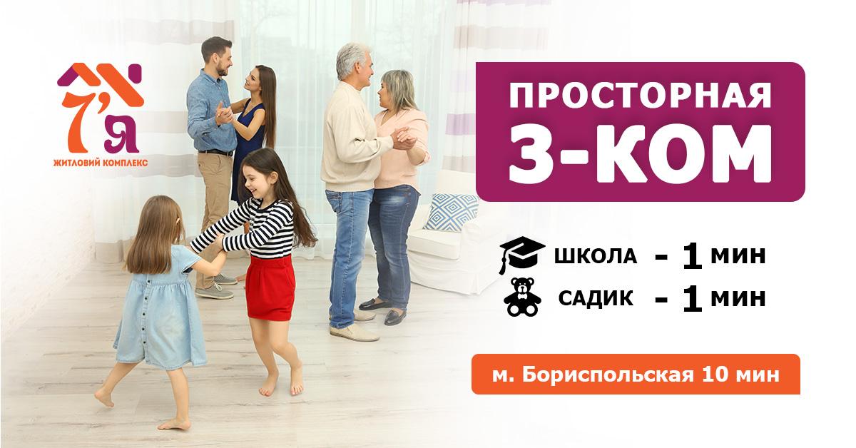 Простора 3-кім квартира - 93 м2. До школи і дитсадку - 1 хв