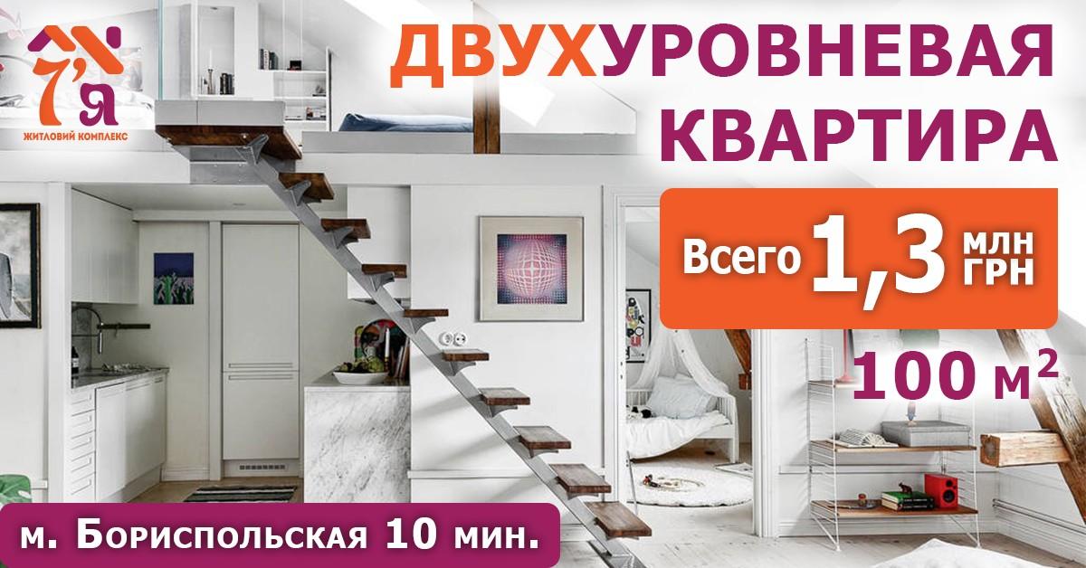 Дворівнева квартира 100 м2 за спеціальною ціною в ЖК 7я