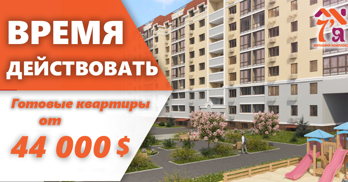 Готовые квартиры от 44 000 $