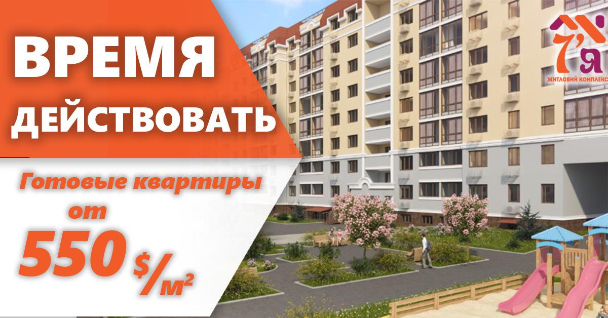 Готовые квартиры от 550 $ за м2