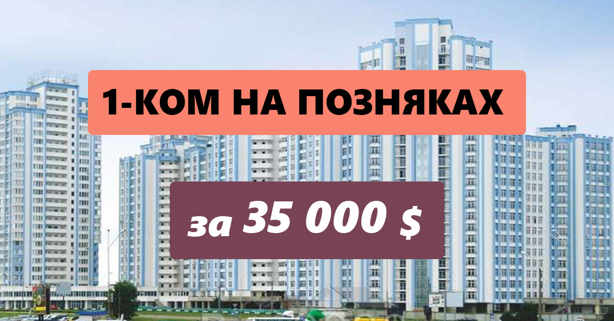 1-ком на Позняках за $35 000. Анализ предложений на первичном и вторичном рынке.
