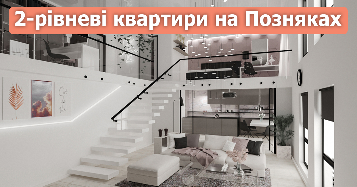 Двухуровневые квартиры на Позняках
