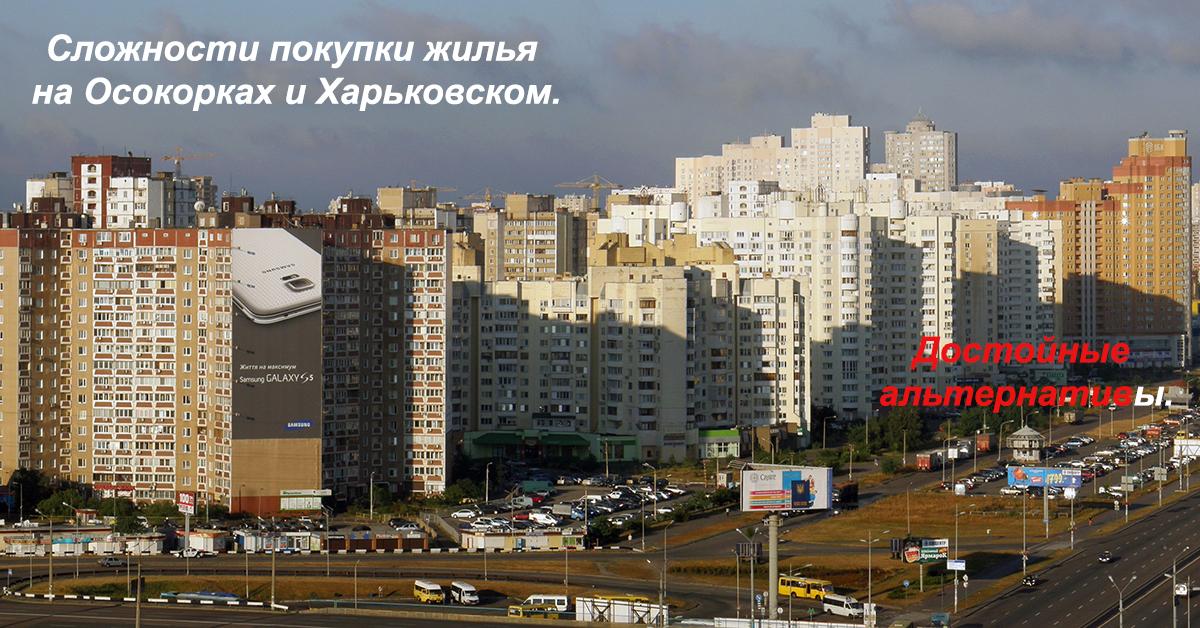 Купить квартиру на Харьковском. Есть альтернативы?