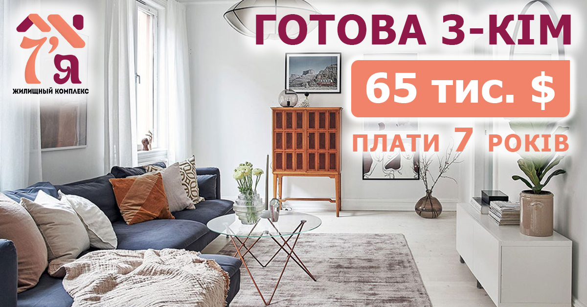 Готова 3-кімнатна квартира - Плати 7 років