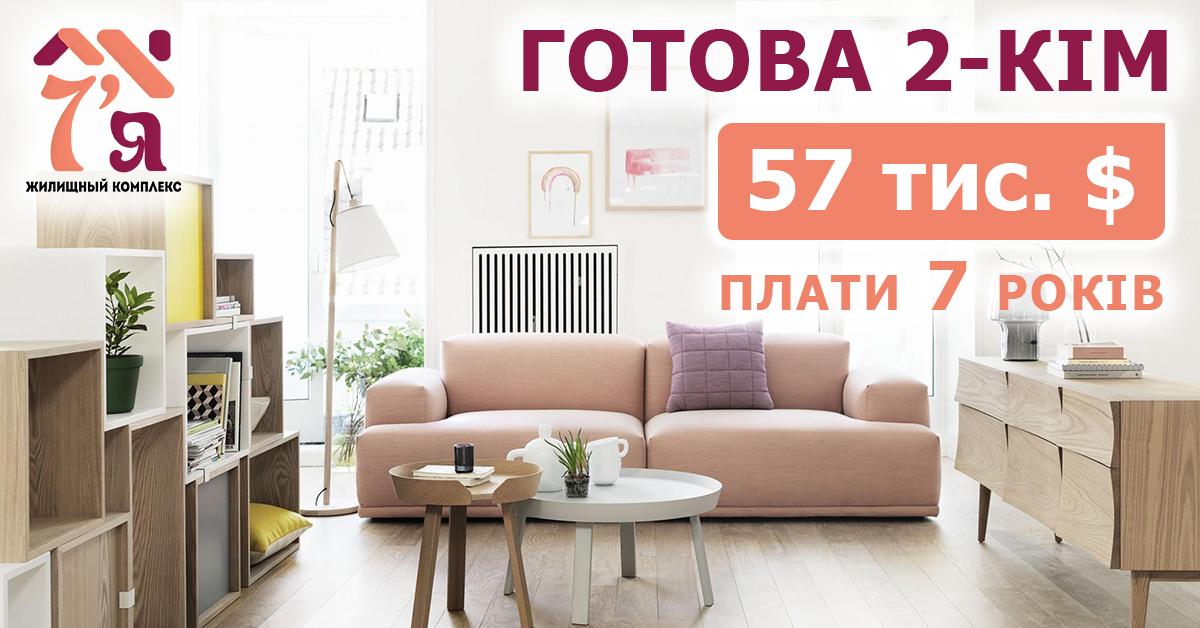 Готова 2-кімнатна квартира - Плати 7 років
