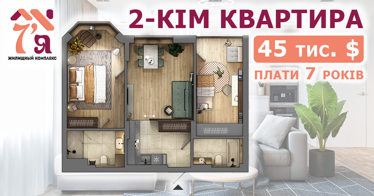 2-кімнатна квартира - Плати 7 років