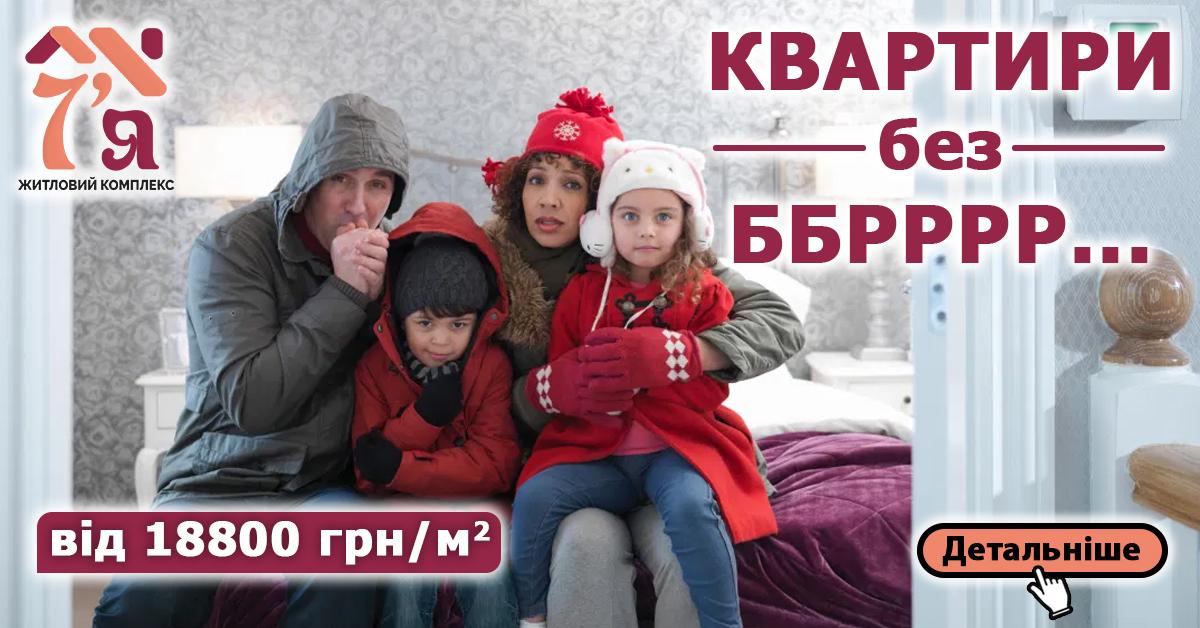 Теплі квартири в ЖК 7я від 18 800 грн/м2