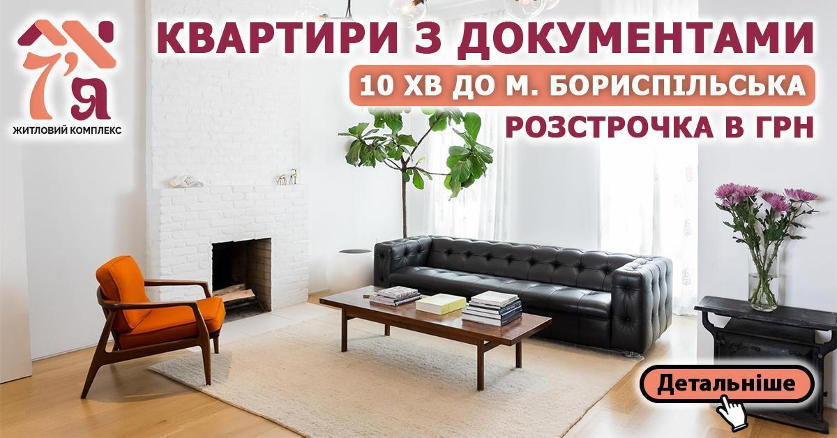 Квартири з документами в ЖК 7я - до м Бориспільська 10 хв