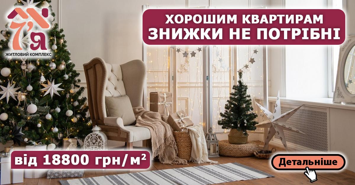 Просторі квартири в ЖК 7я від 18 800 грн/м2